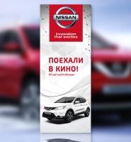"Аватарка ВК ""Nissan"""
