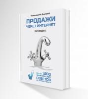 """Обложка для книги """"Продажи через интернет"""""""