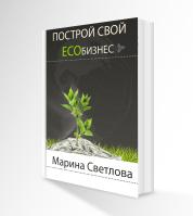 """Обложка для книги """"ЭкоБизнес"""""""