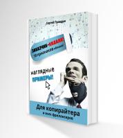 """Обложка для книги """"Заказчик - кидала"""""""