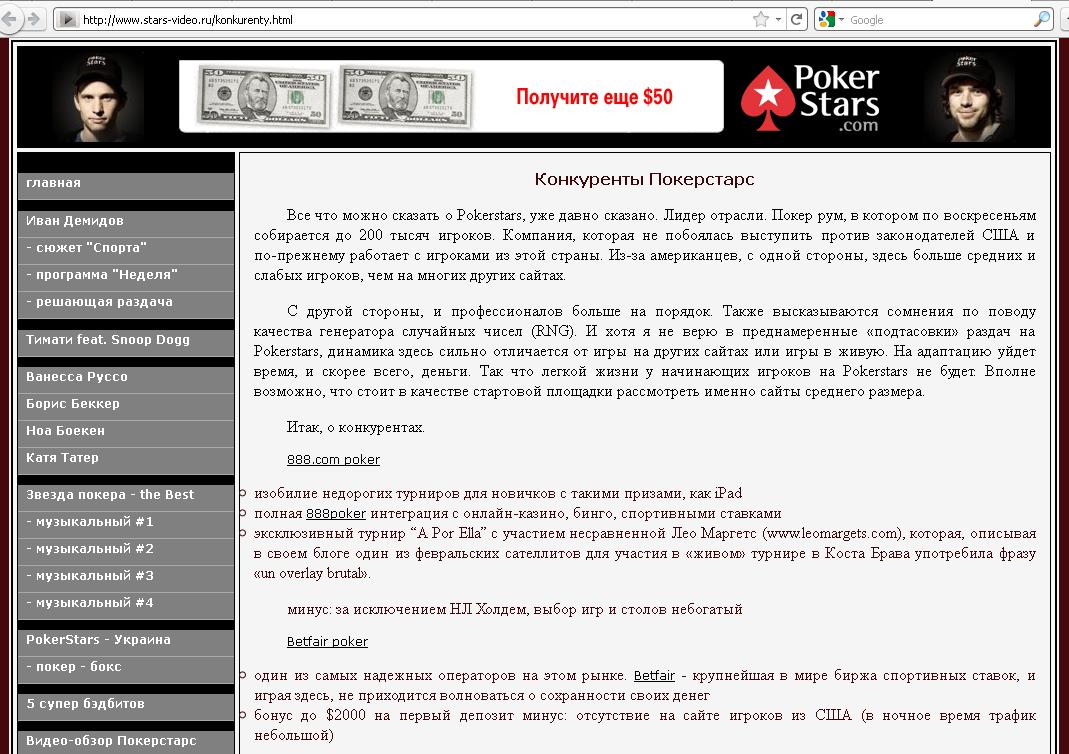 (23.05.2011)-Конкуренты Покерстарс-ч.1