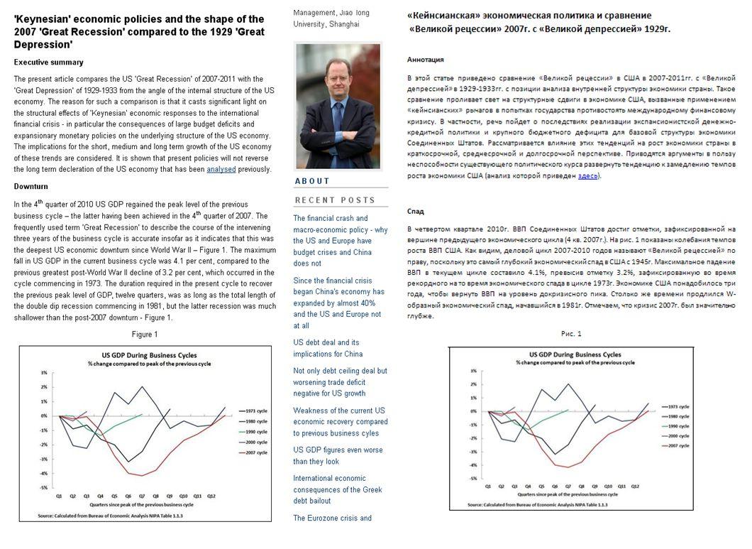 (04/29/11)-Статья по экономике (en-ru)