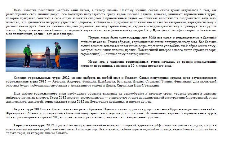 Горнолыжные туры 2012