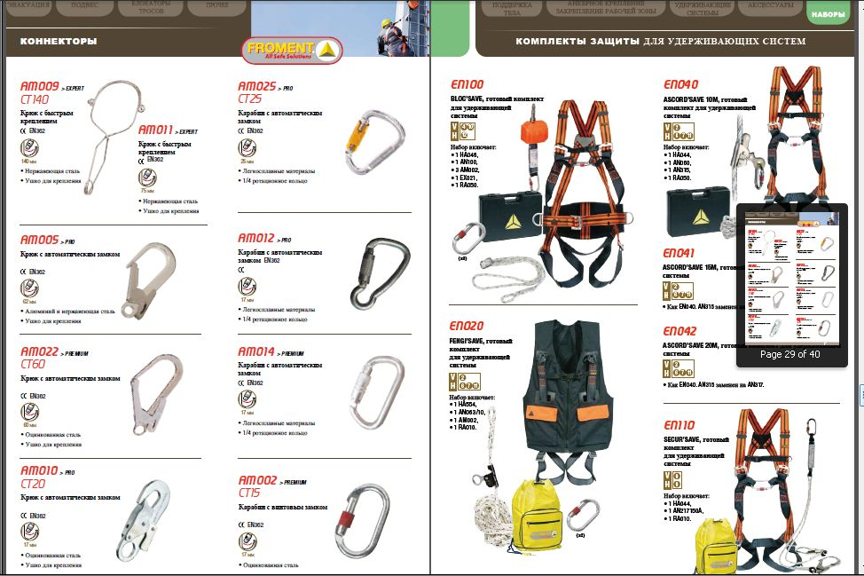 Каталог оборудования для промышленного альпинизма фирмы Froment