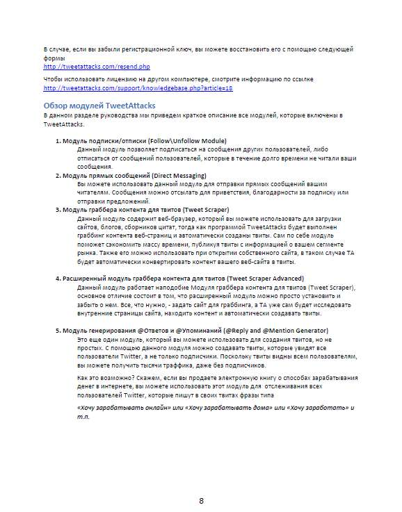 TweetAttacks Pro Version 2.6.3 User Manual
