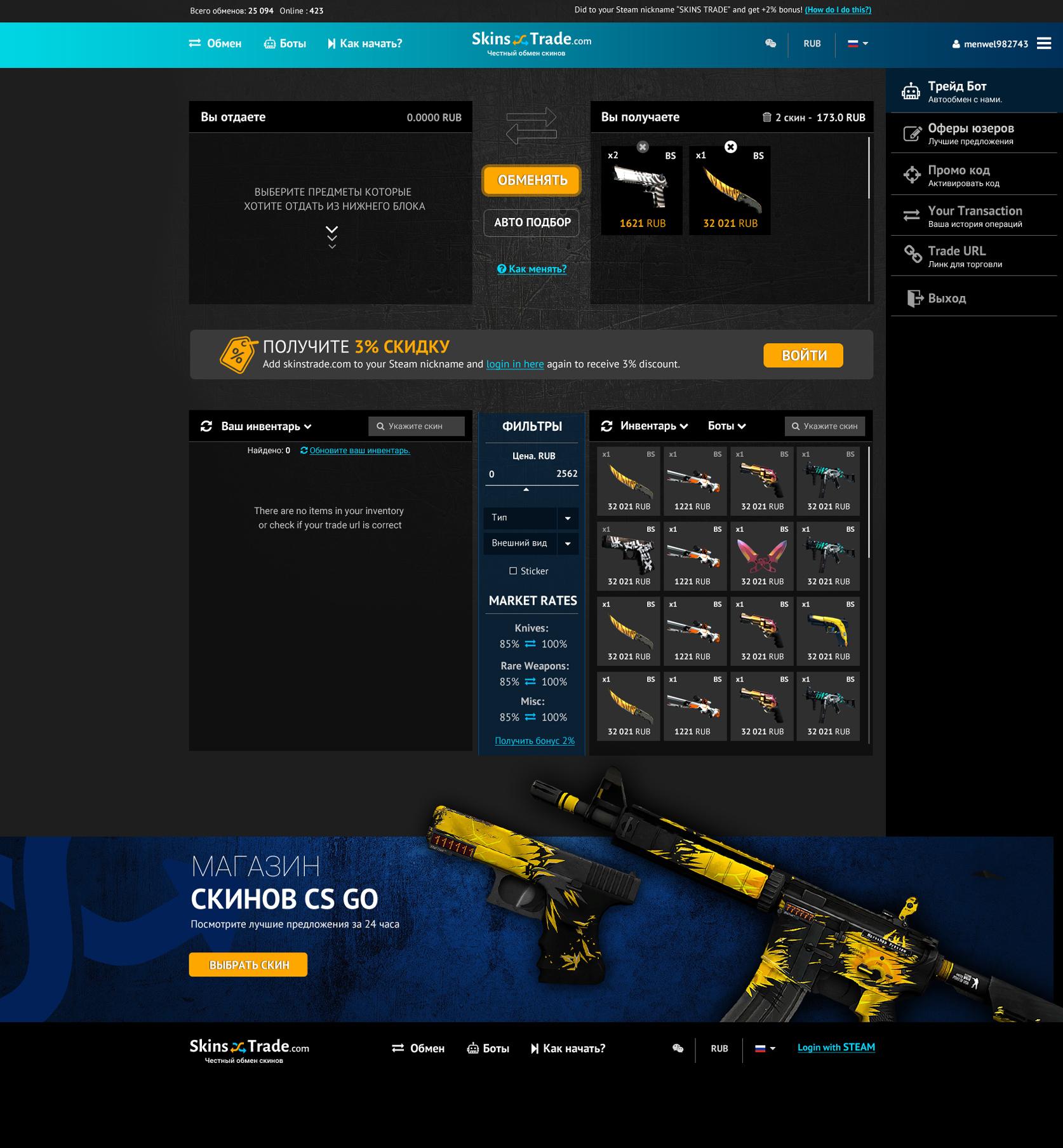 Дизайн игрового сайта CS:GO фото f_123596c542f324a8.jpg
