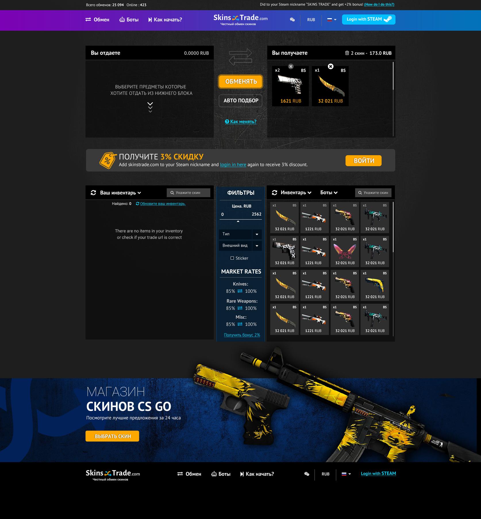 Дизайн игрового сайта CS:GO фото f_902596c542b413a6.jpg