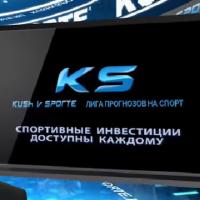 Лига прогнозов http://kushvsporte.ru/liga-prognozov/