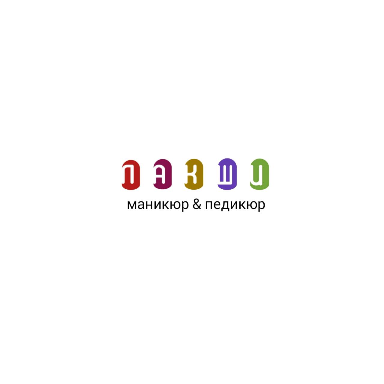 Разработка логотипа фирменного стиля фото f_0305c582771d48ba.jpg
