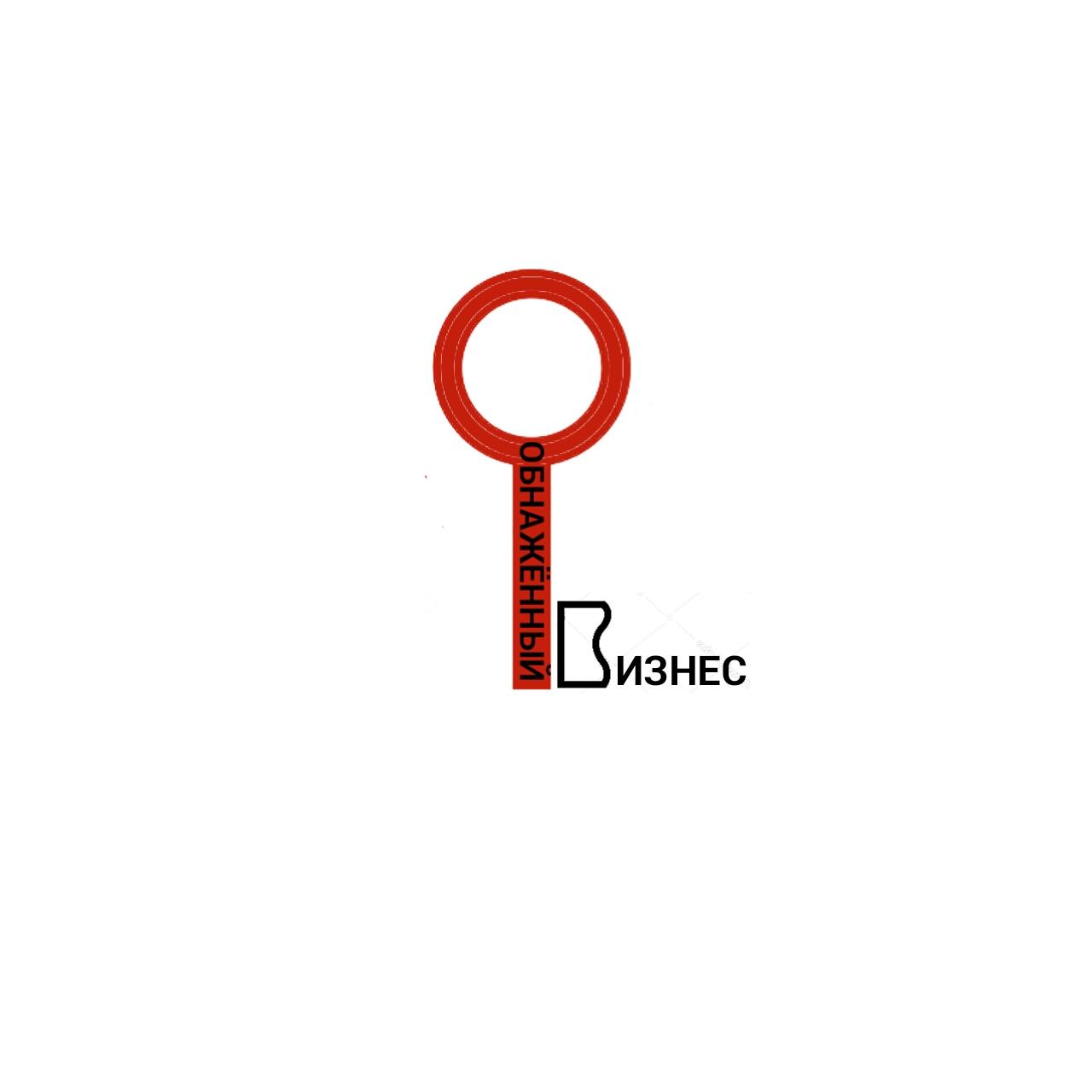 """Логотип для продюсерского центра """"Обнажённый бизнес"""" фото f_3475b9c17635bb17.jpg"""