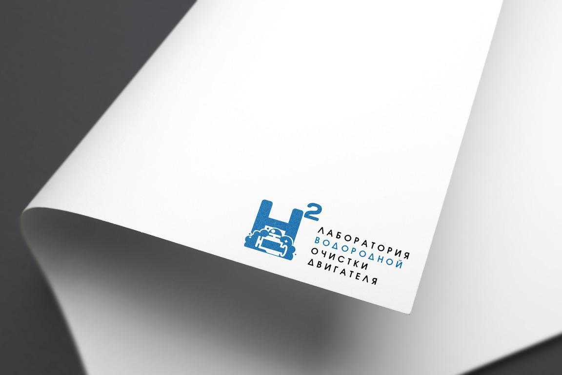 """Разработка фирменного стиля для """"Лаборатории водородной очис фото f_5285dc8071c851a9.jpg"""