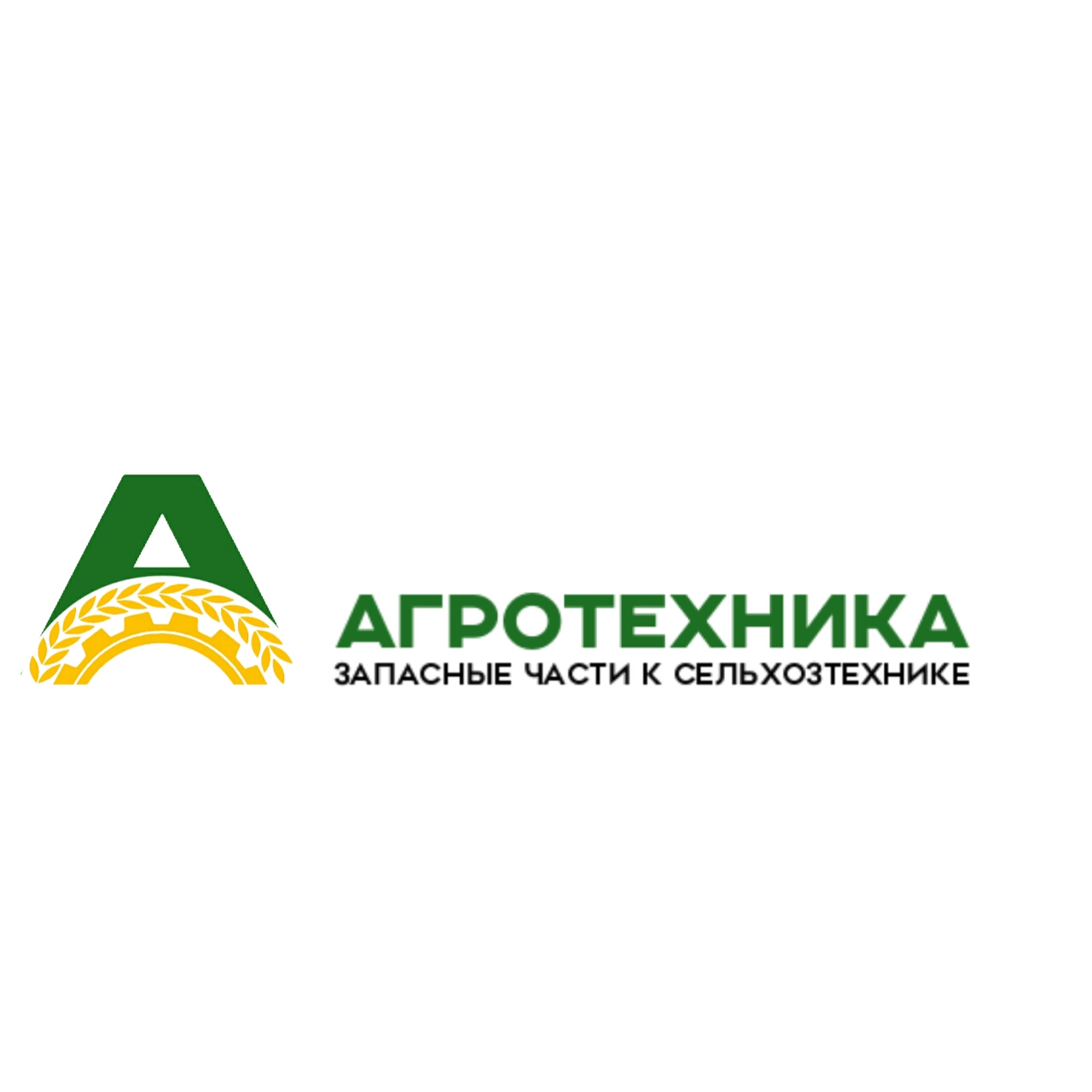 Разработка логотипа для компании Агротехника фото f_6855c002edc6d674.jpg
