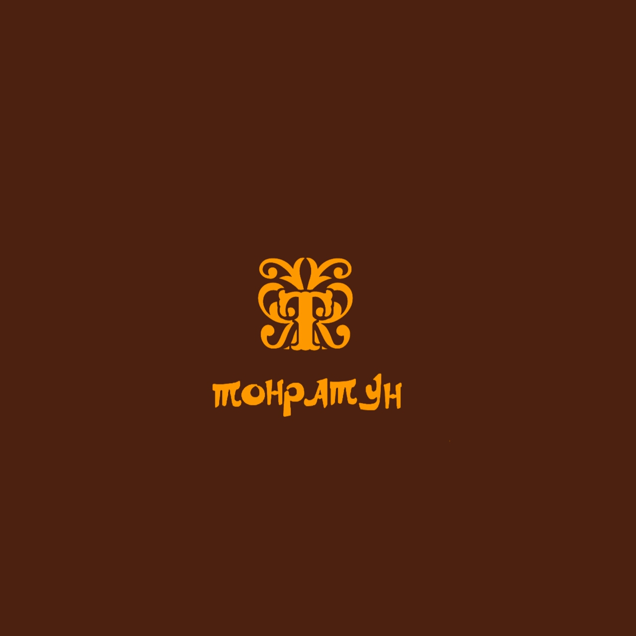 Логотип для Пекарни-Тандырной  фото f_7425d8fa2e87aa8f.jpg