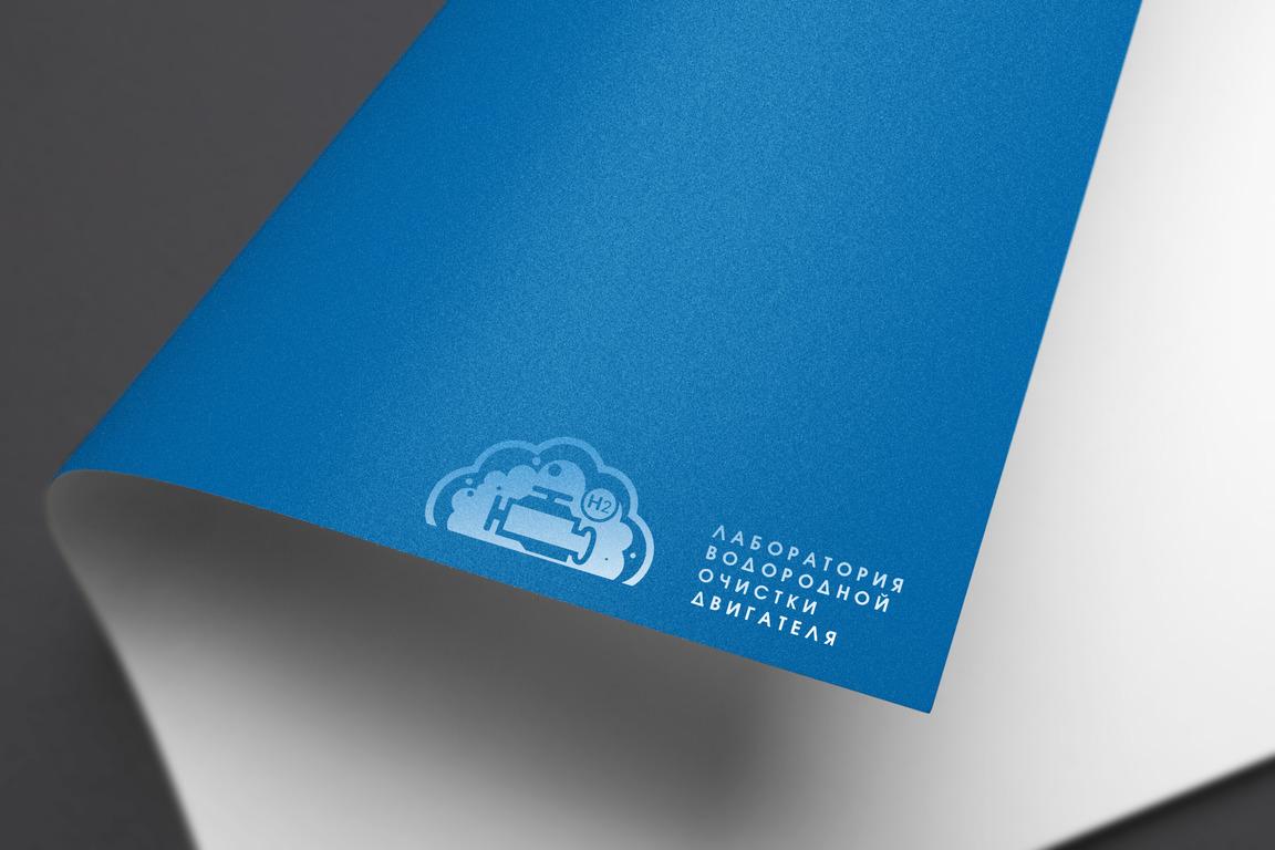"""Разработка фирменного стиля для """"Лаборатории водородной очис фото f_7625dc94effef33e.jpg"""