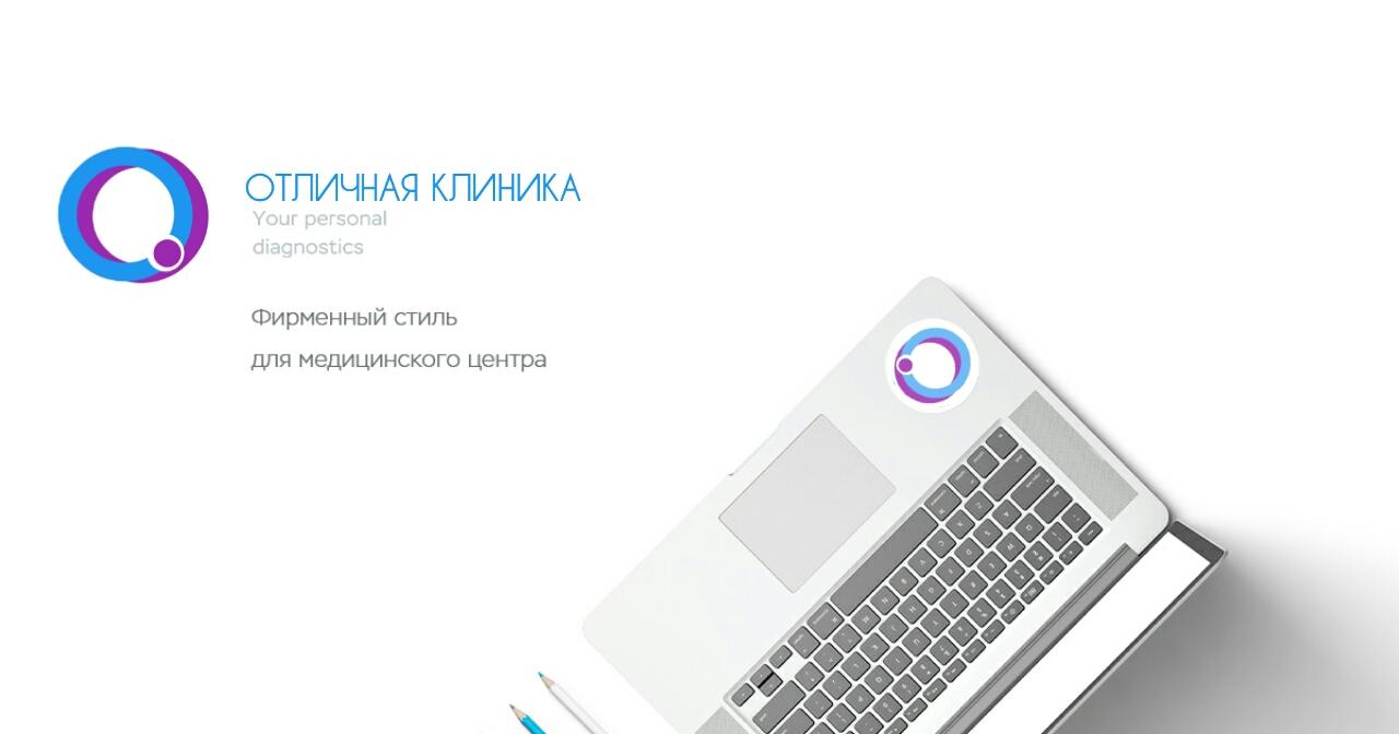 Логотип и фирменный стиль частной клиники фото f_7655c8d1605c8c52.jpg