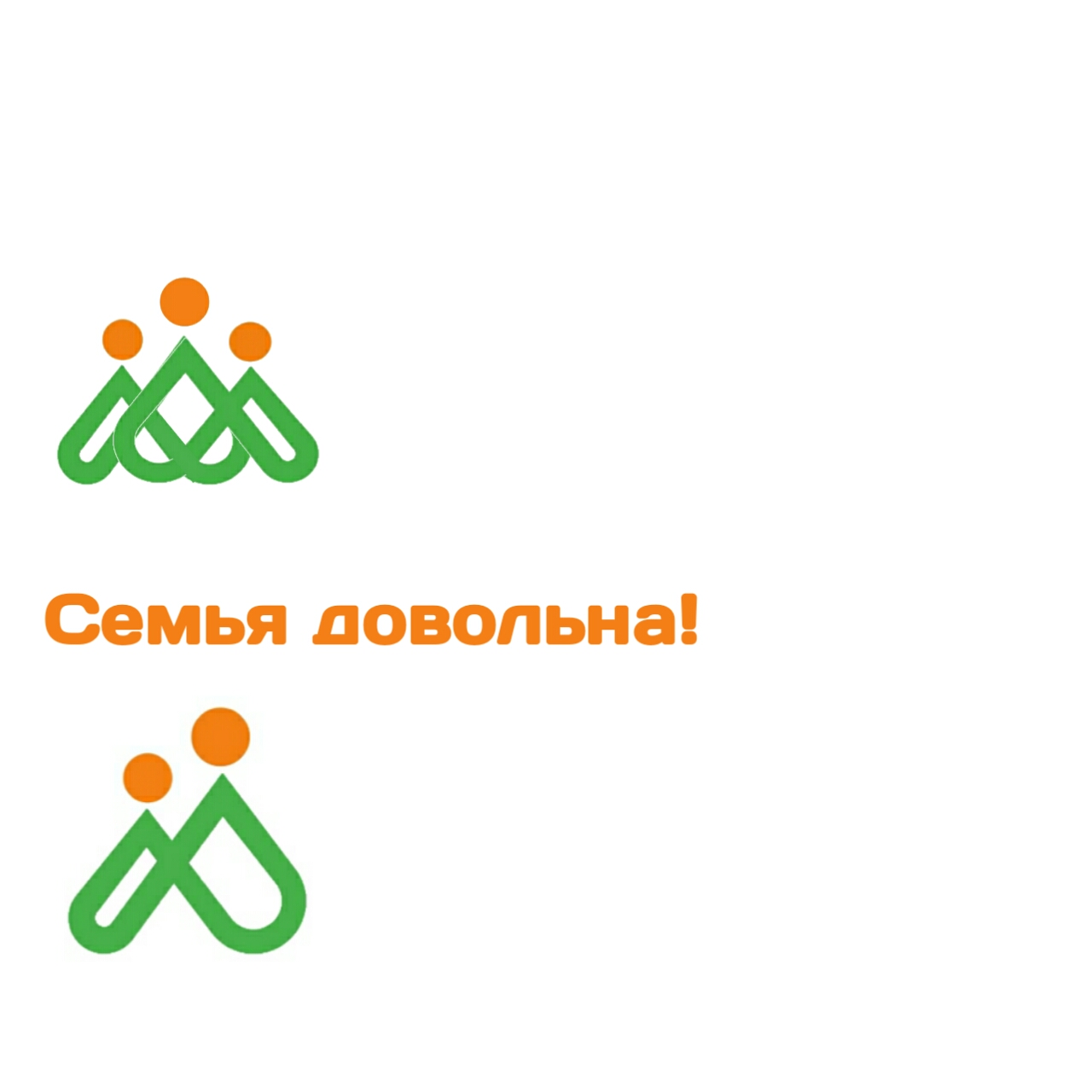 """Разработайте логотип для торговой марки """"Семья довольна"""" фото f_7915ba098a1281b3.jpg"""