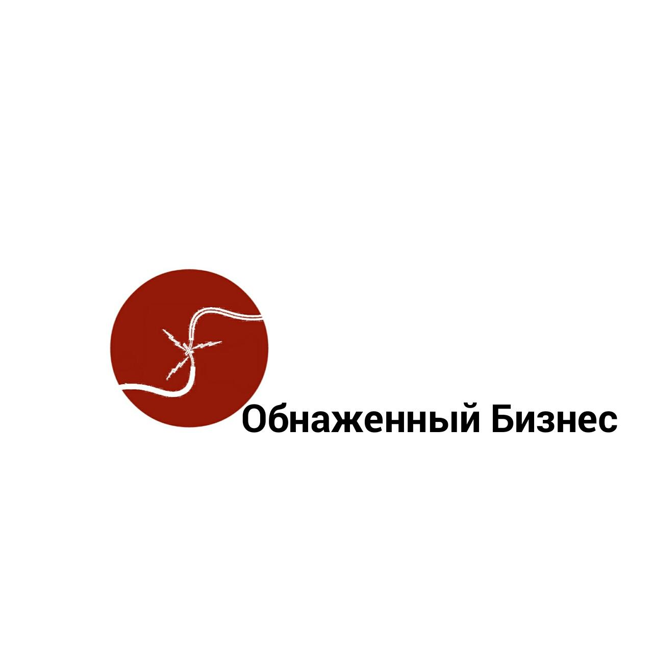 """Логотип для продюсерского центра """"Обнажённый бизнес"""" фото f_9285b9bc44908706.jpg"""