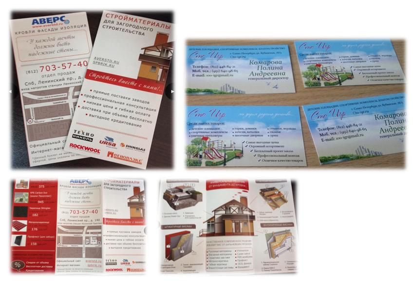 Полиграфия - визитки, листовки, буклеты
