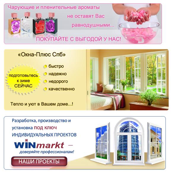 Примеры баннеров для сайтов