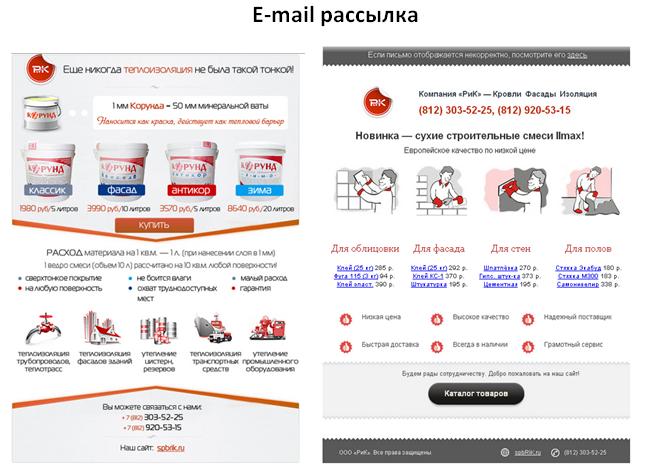 E-mail- рассылка - дизайн и верстка