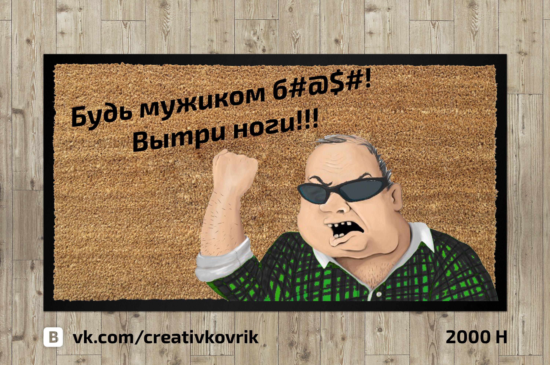 Сделать дизайн приддверного коврика фото f_07455894f75e5dff.jpg
