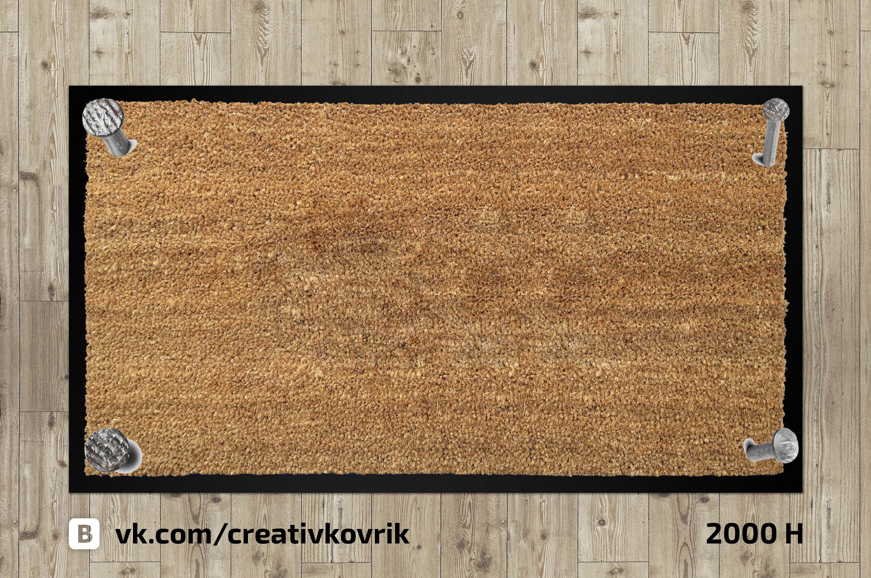 Сделать дизайн приддверного коврика фото f_14255894760a761b.jpg