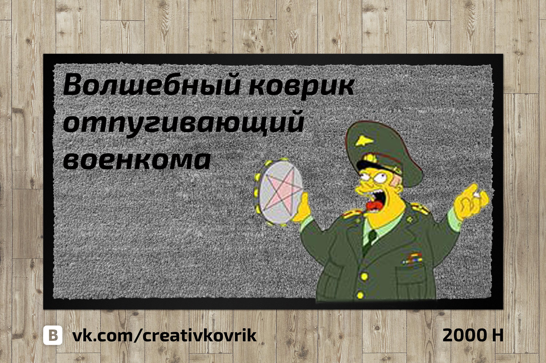 Сделать дизайн приддверного коврика фото f_464558a73c371eb2.jpg