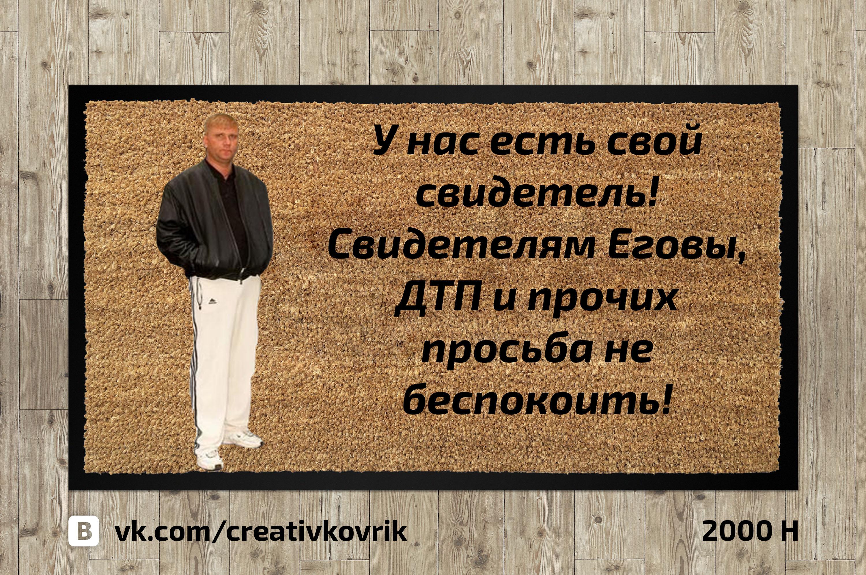 Сделать дизайн приддверного коврика фото f_71755894e2cacce4.jpg