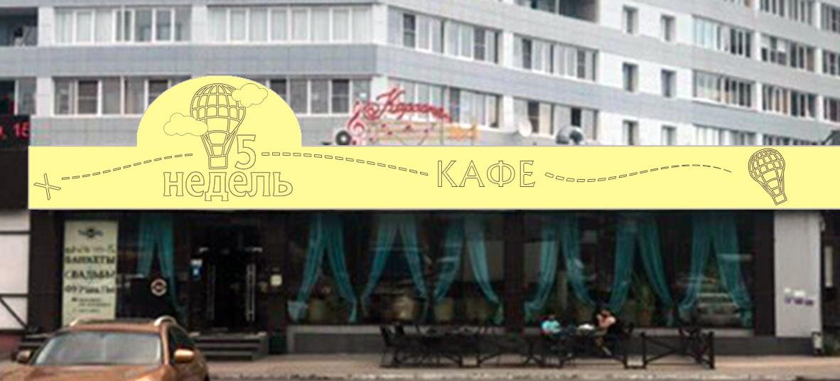 Логотип для кафе фото f_53359b3b170168b9.jpg