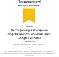 Сертификат Google Рекламы по оценке эффективности объявлений