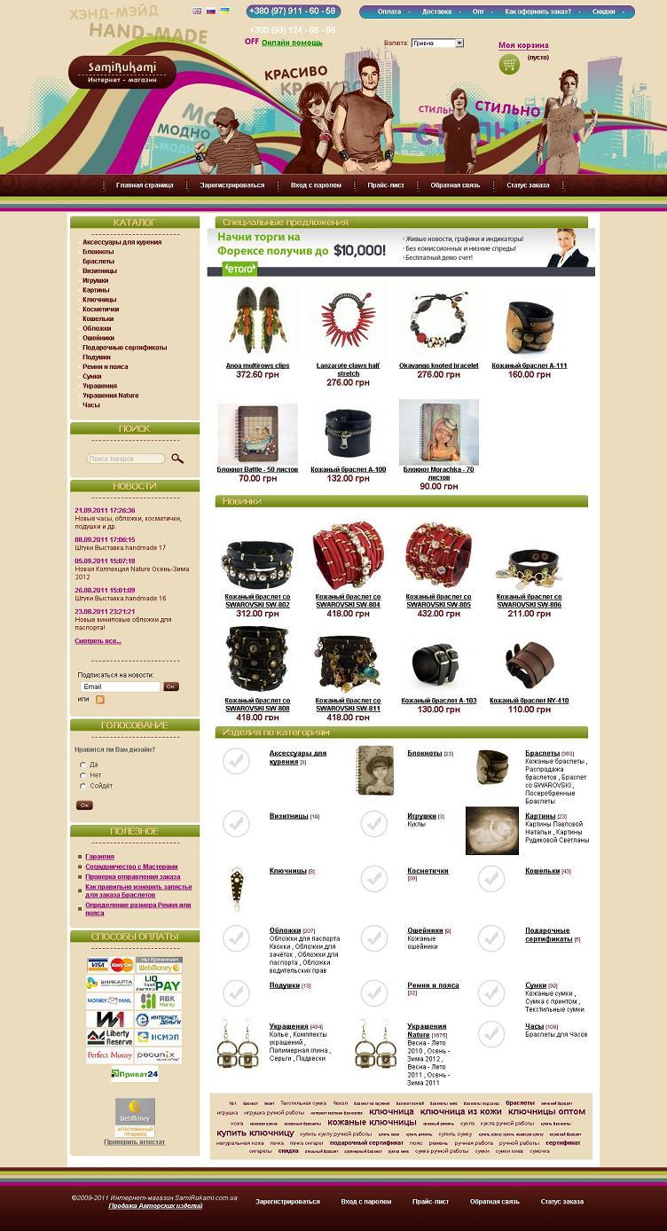 Интернет магазин подарков ручной работы