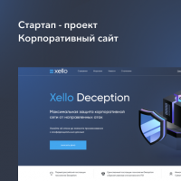 Xello Deception