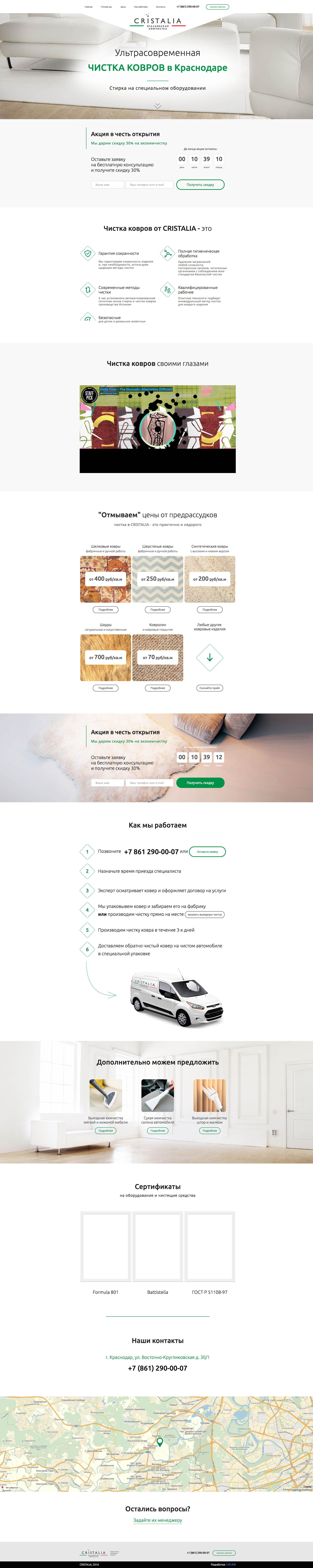 Cristalia - Фиксированная верстка