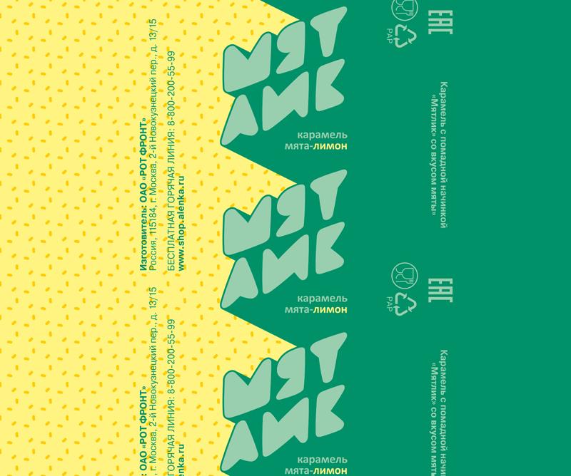 Разработка дизайна упаковки для мятной карамели от Рот Фронт фото f_39959f09c8698ae7.jpg