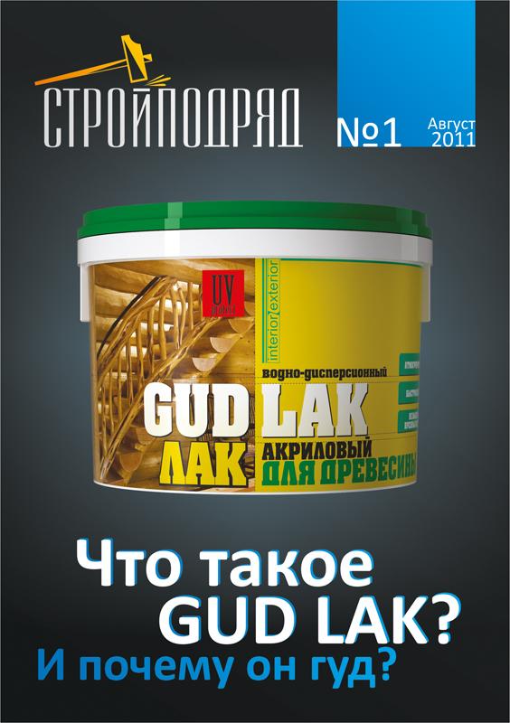 Stroypodryad - обложка журнала - тест