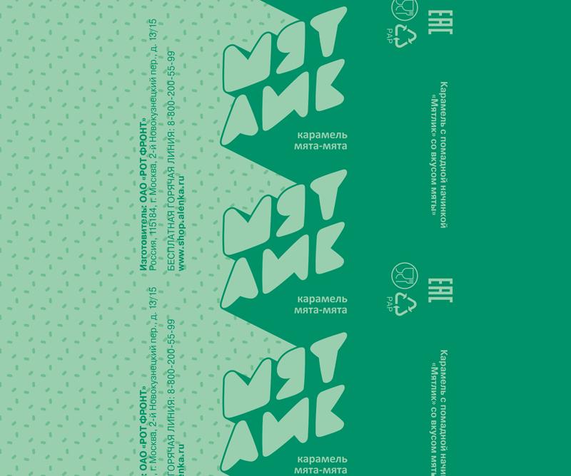 Разработка дизайна упаковки для мятной карамели от Рот Фронт фото f_68759f09c8aa1358.jpg