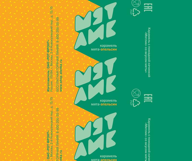 Разработка дизайна упаковки для мятной карамели от Рот Фронт фото f_86059f09c77af0e6.jpg