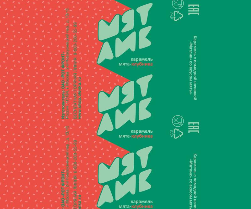 Разработка дизайна упаковки для мятной карамели от Рот Фронт фото f_90559f09c7d9d5e0.jpg