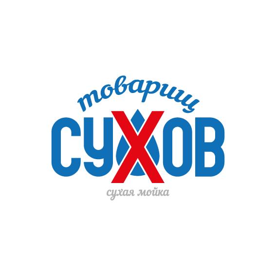 """Разработка логотипа для сухой мойки """"Товарищ Сухов"""" фото f_23353fd85d570ef0.png"""