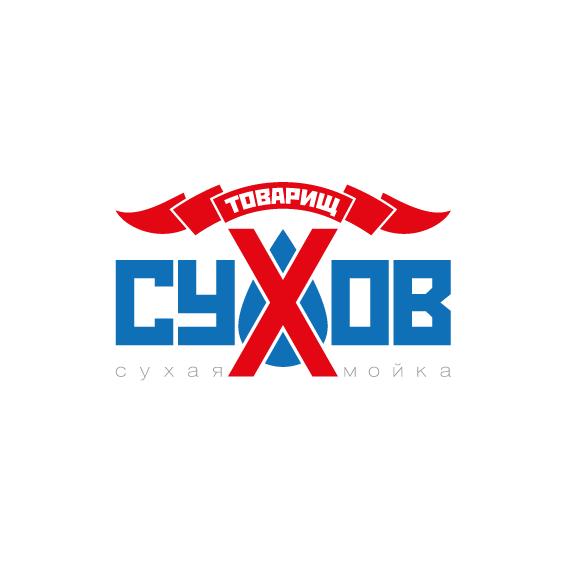 """Разработка логотипа для сухой мойки """"Товарищ Сухов"""" фото f_5055401d9268a19c.png"""