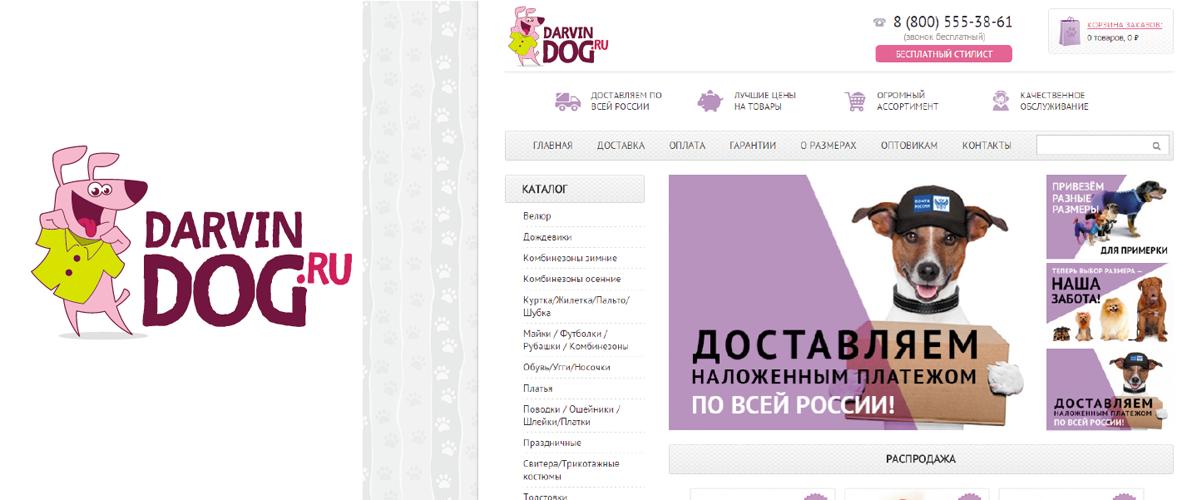 Создать логотип для интернет магазина одежды для собак фото f_589564db75bb5a30.png