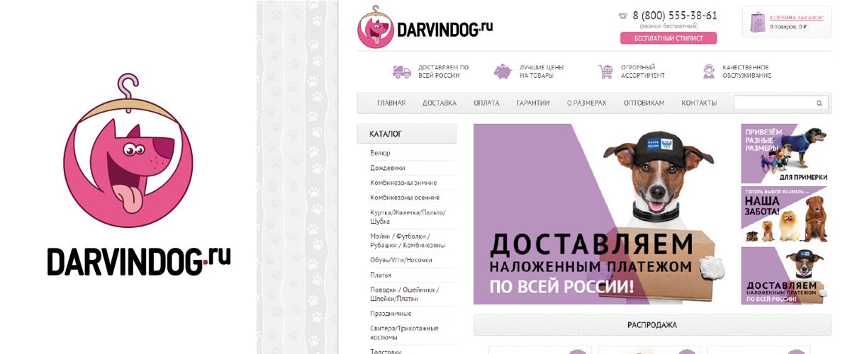 Создать логотип для интернет магазина одежды для собак фото f_902564d9e062e8f9.png