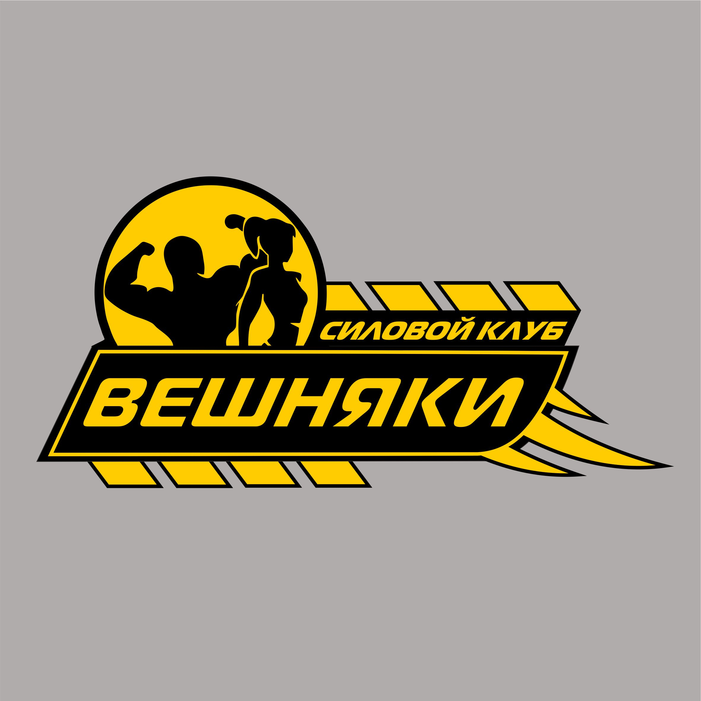 Адаптация (разработка) логотипа Силового клуба ВЕШНЯКИ в инт фото f_1825fbbc76055768.jpg