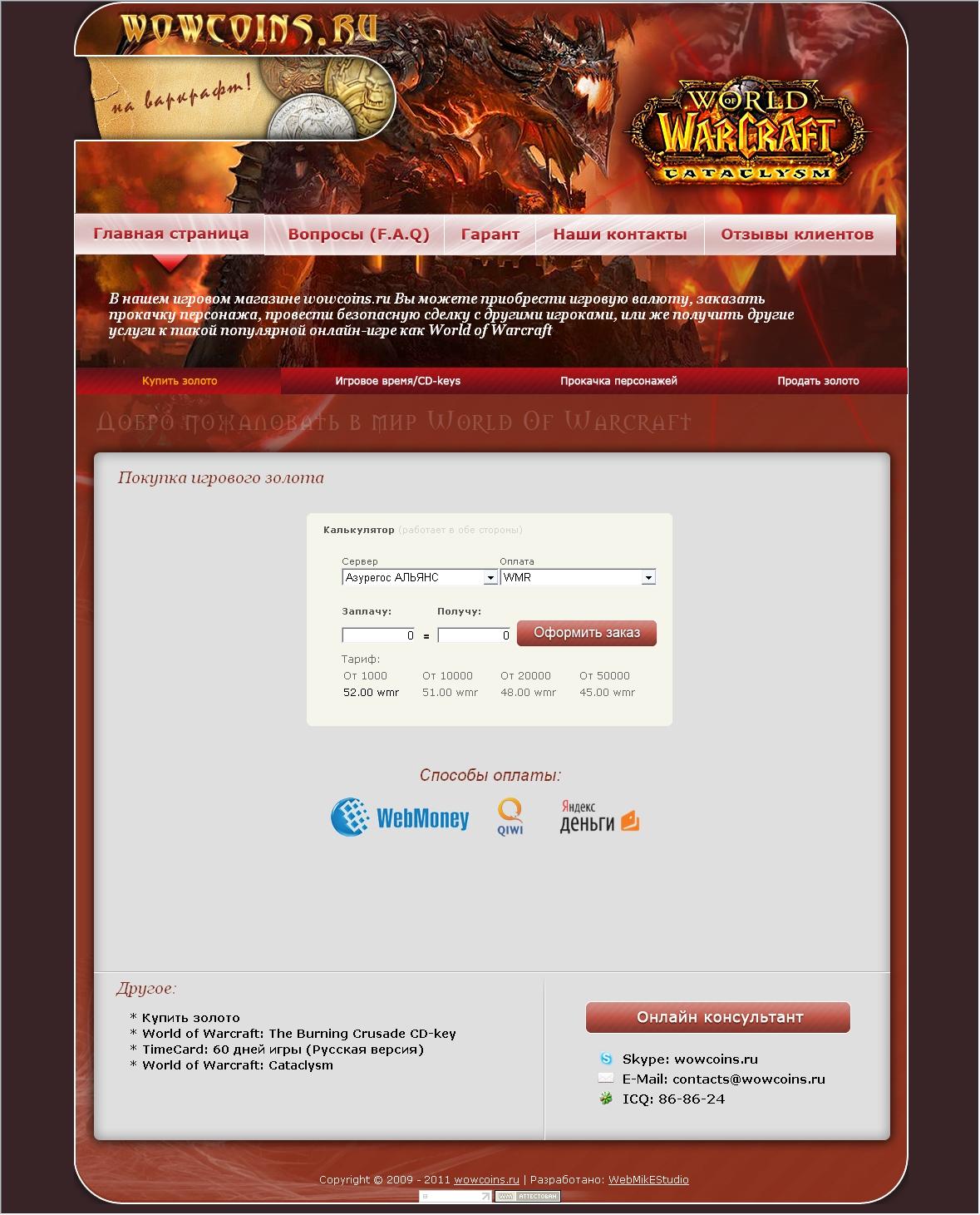 Сайт игры WoW
