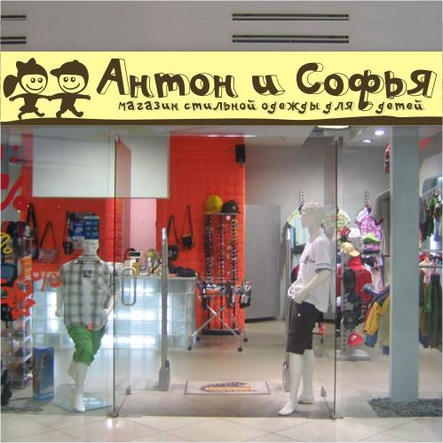 Логотип и вывеска для магазина детской одежды фото f_4c83bc27b87b6.jpg