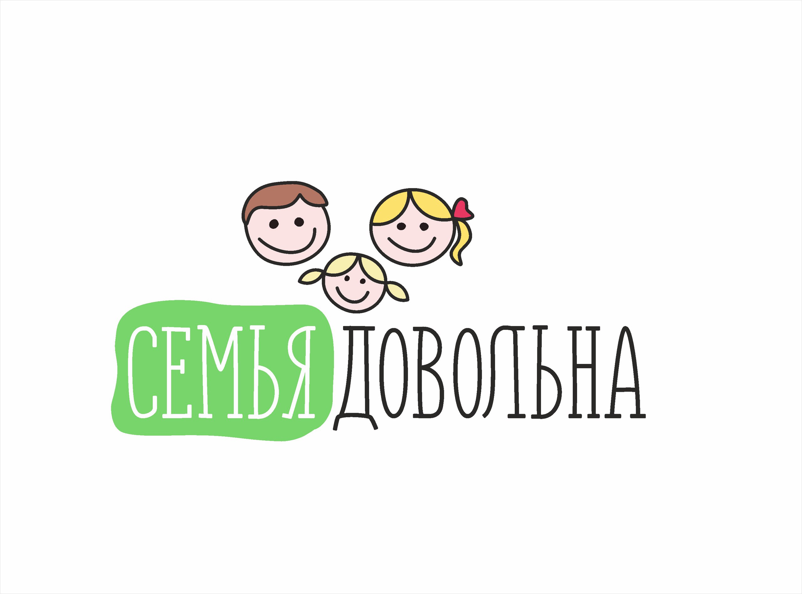 """Разработайте логотип для торговой марки """"Семья довольна"""" фото f_968596b9ff3a384f.jpg"""