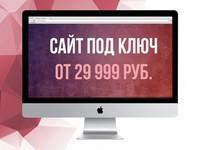 Уникальный эффективный сайт под ключ от 29 999 руб.