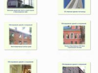 Проектирование. Обследование зданий и сооружений. Разработка ПОС, ПОД. Аудит...