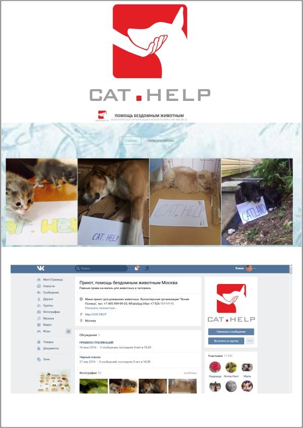 логотип для сайта и группы вк - cat.help фото f_56859e356d98c6c8.jpg