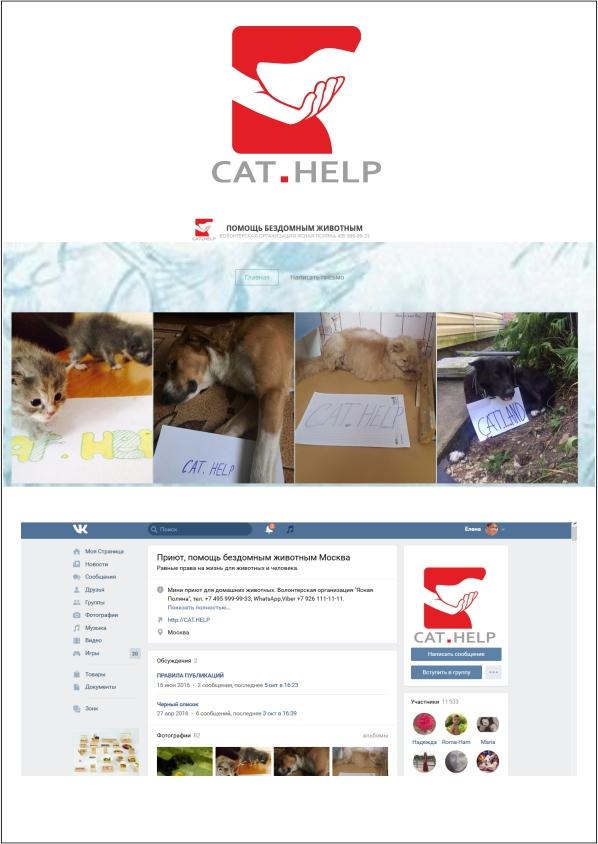 логотип для сайта и группы вк - cat.help фото f_59759e356d34201e.jpg